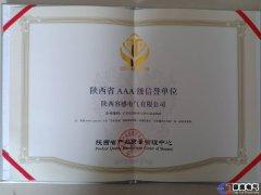 陕西省AAA级信誉证书