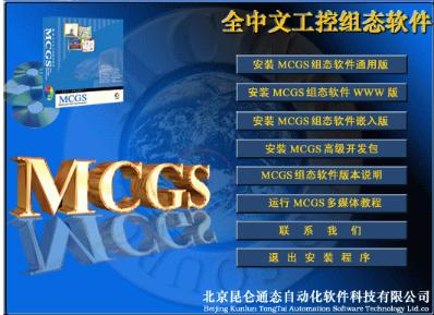 MCGS昆仑通态触摸屏TPC7062KX、