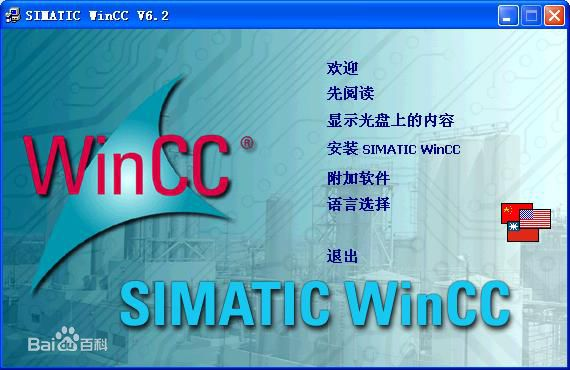 西门子WinCC组态软件SIMATIC WinCC flexible6AV21054DD040AE0
