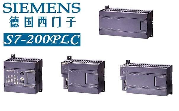西门子plc,plc,s7-200,s7-300,s7-400,plc控制系统