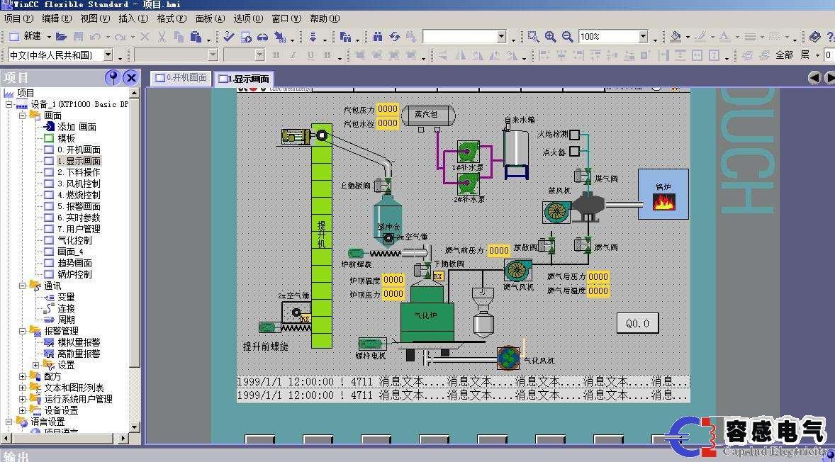 Wincc,组态软件,plc控制系统
