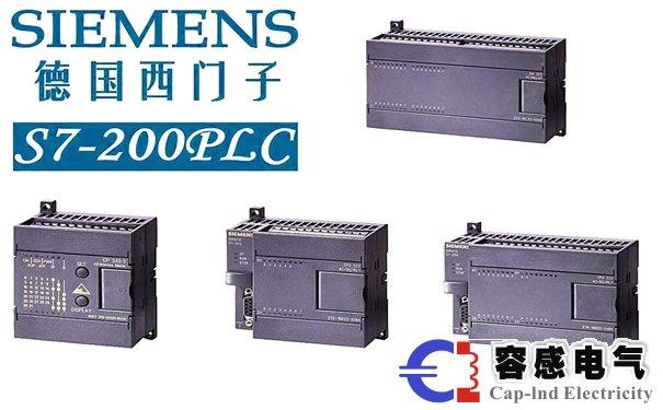 西门子plc,继电器,plc控制系统,控制系统