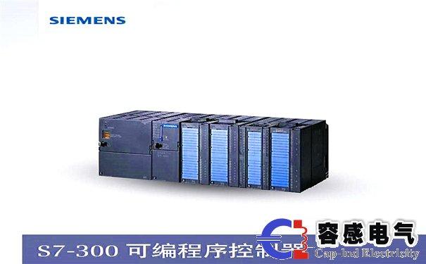 西门子plc,s7-300,s7-400