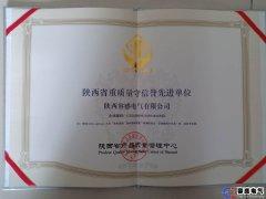 陕西省重质量守信誉证书